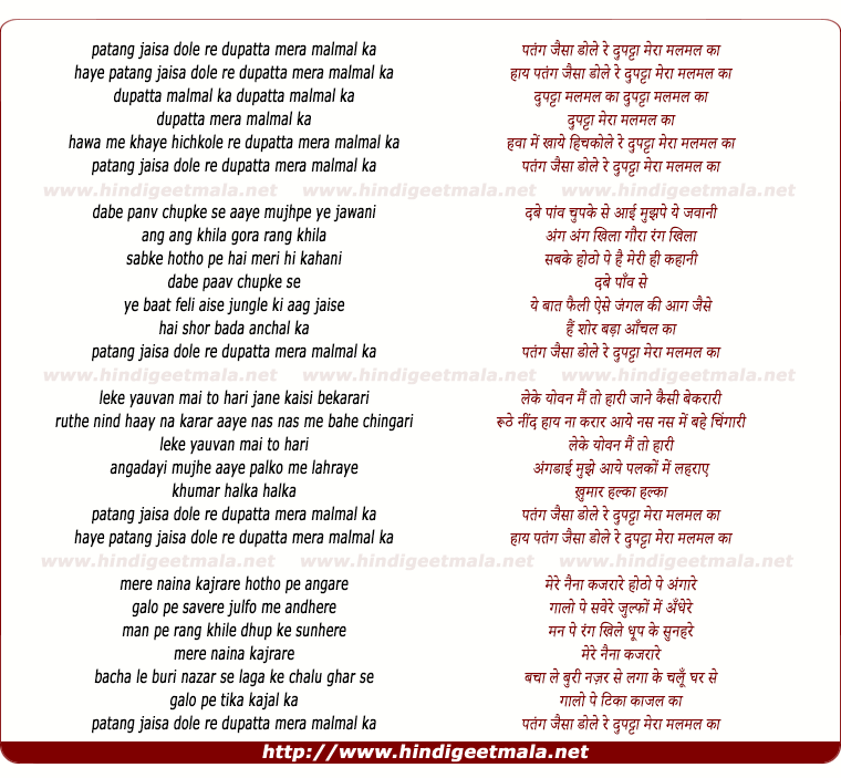 lyrics of song Patang Jaisa Dole Re Dupatta Mera Malmal Ka