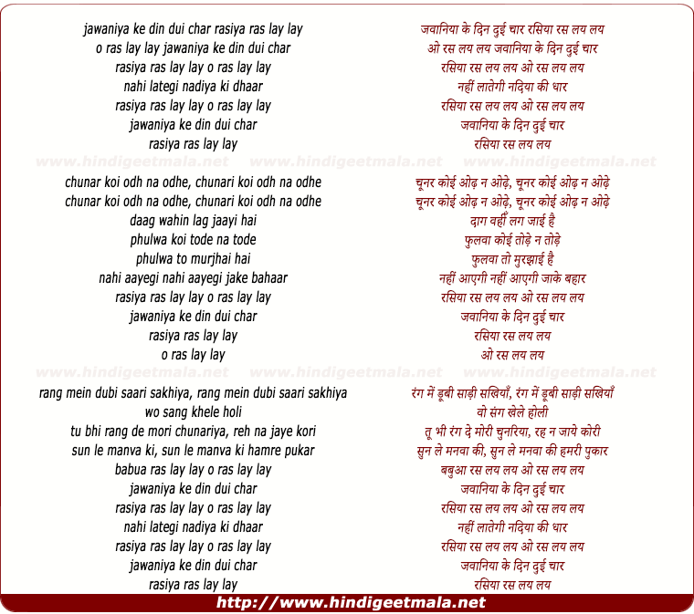 Jawaniya Ke Din Dui Char Rasiya जवनय क दन
