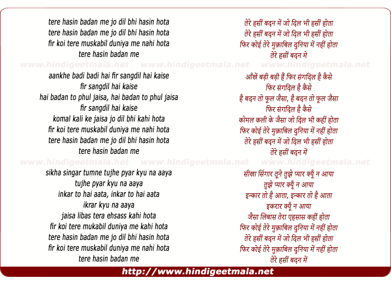 lyrics of song Tere Hasin Badan Me