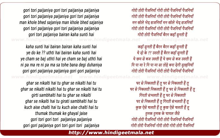 lyrics of song Gori Tori Paijaniya Man Ke Khole Bhed