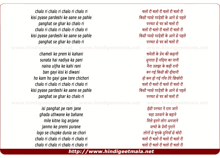 lyrics of song Chalo Ri Chalo Ri Kisi Pyase Pardeshi