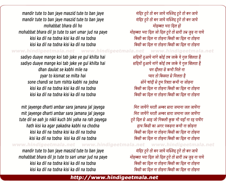 lyrics of song Mandir Tute To Ban Jaye Maszid Tute To Ban Jaye