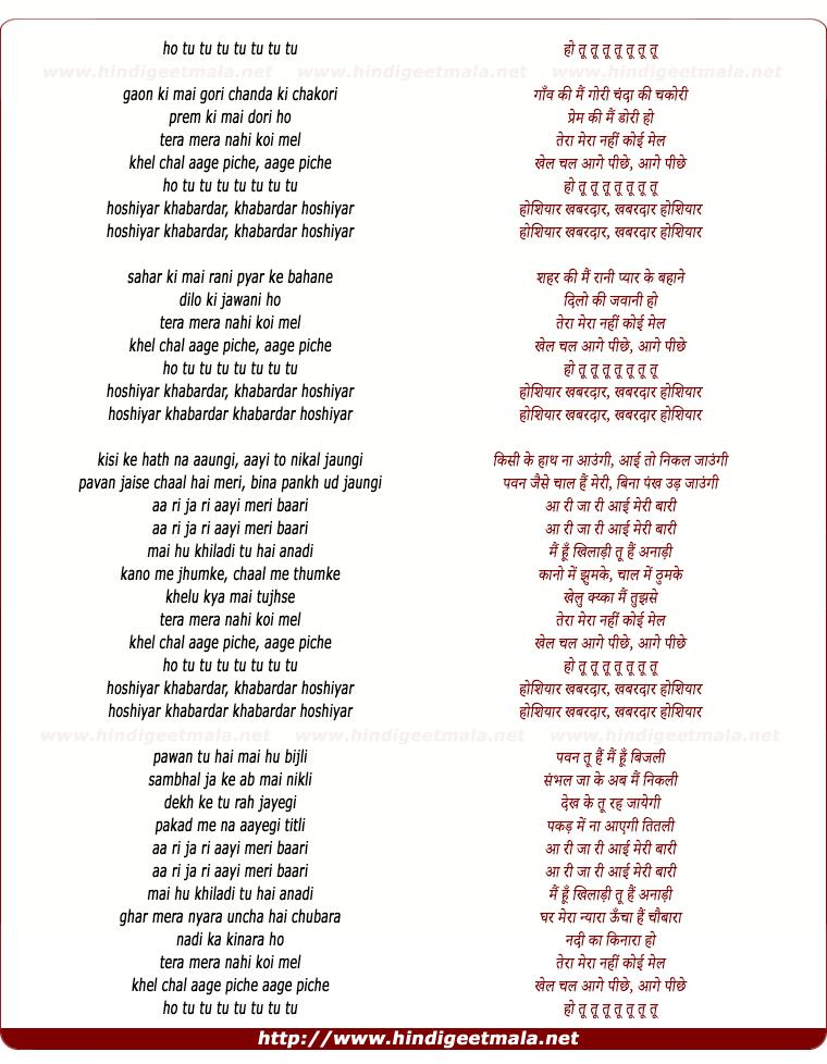 lyrics of song Gaav Ki Mai Gori Chanda Ki Chakori (Ho Tu Tu Tu)