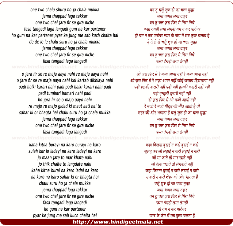 lyrics of song Chal Shuru Ho Ja Chala Mukka