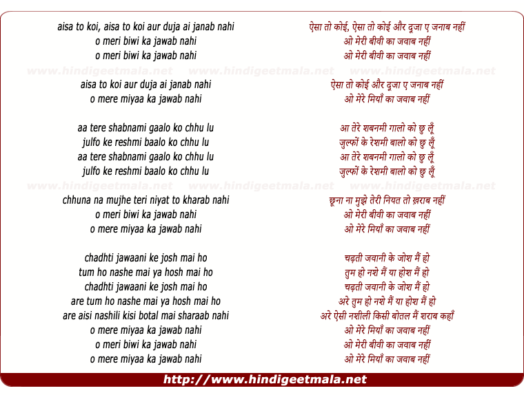 lyrics of song Aisa To Koi Aur Duja