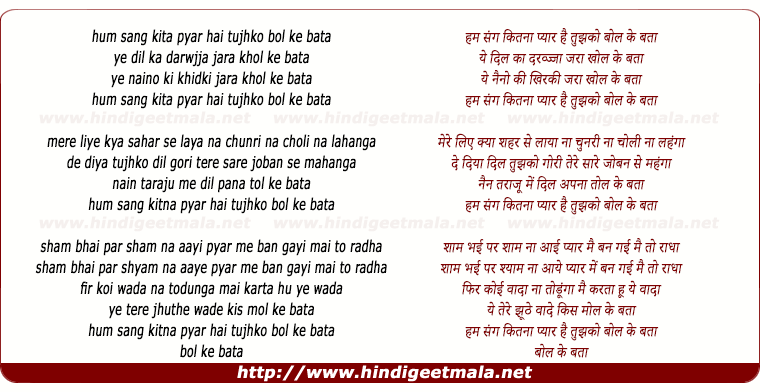 lyrics of song Hum Sang Kitna Pyar Hai Tujhko Bolo