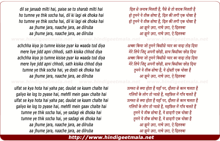 lyrics of song Dil Se Kya Sahi