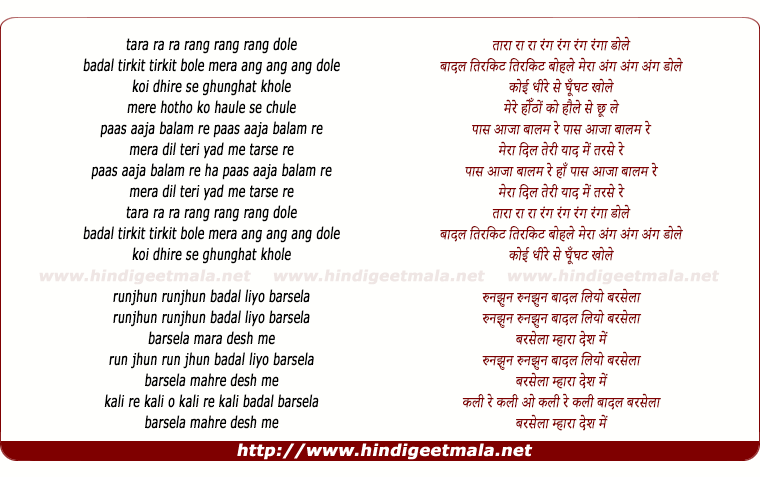 lyrics of song Paas Aaja Balam Re Mera Dil Teri Yad Me
