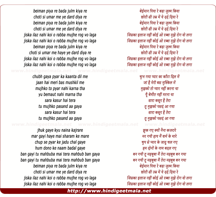 lyrics of song Beimaan Piya Re Bada Zulm Kiya Re