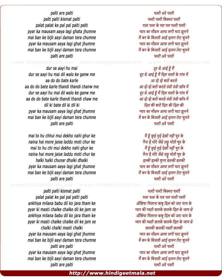 lyrics of song Palti Arre Palti Palti Kismat Palti