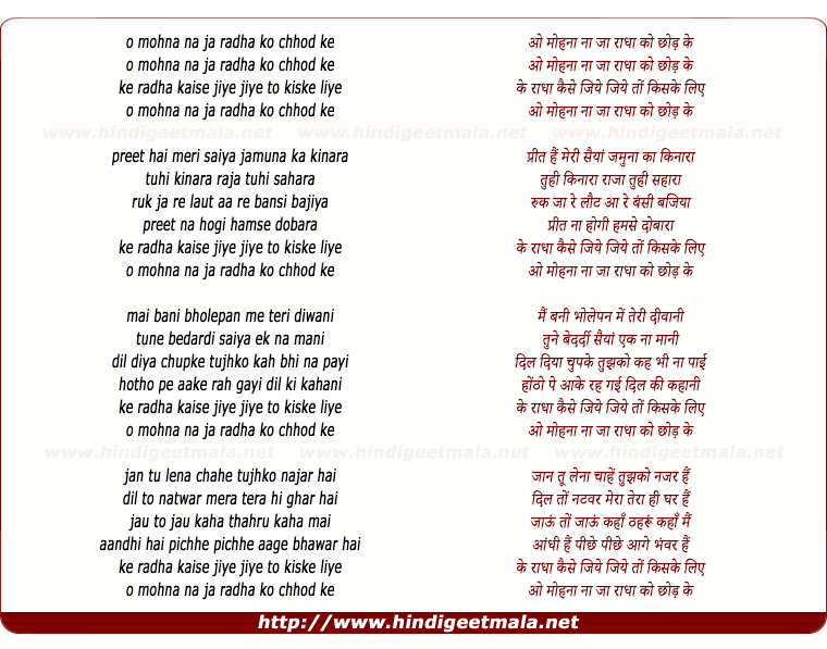 lyrics of song O Mohana Na Ja Radha Ko Chhod Ke