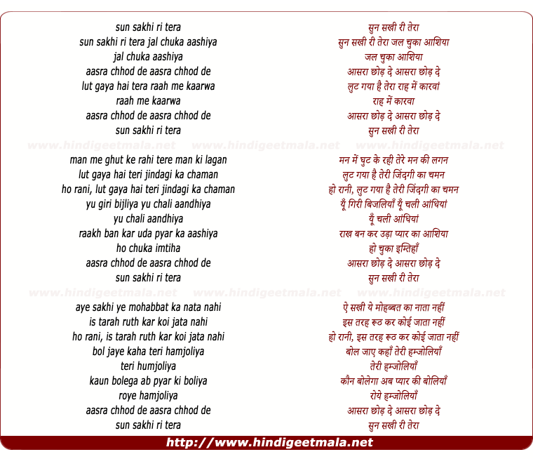 lyrics of song Sun Sakhi Ri Tera Jal Chuka Aashiya