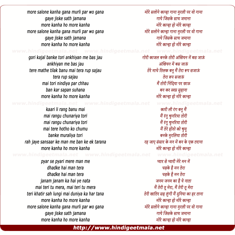 lyrics of song More Salone Kanha Gana Murali Pe Wo Gana