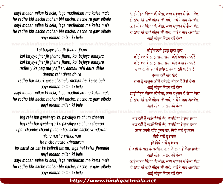lyrics of song Aayi Mohan Milan Ki Bela Laga Madhuban Me Kaisa Mela