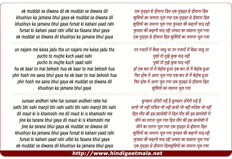 lyrics of song Ek Muddat Se Diwana Dil Khushiyo Ka Zamana Bhul Gaya