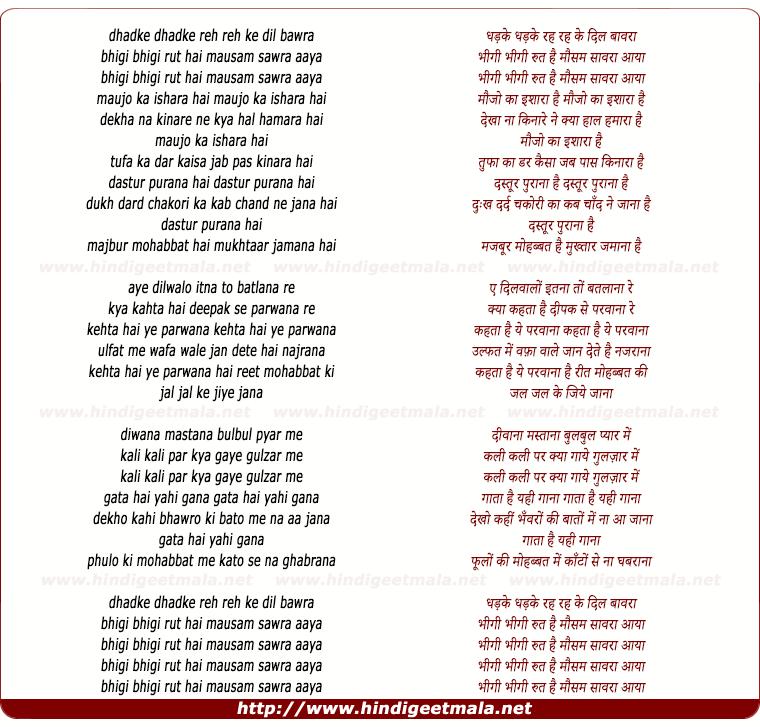 lyrics of song Dhadke Rah Rah Ke Dil Bawra