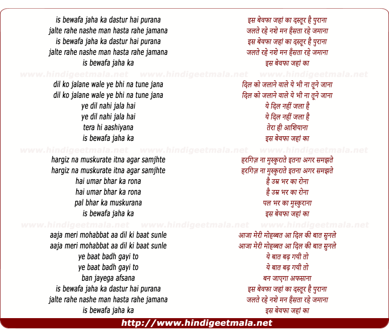 lyrics of song Is Bewafa Jahan Ka Dastoor Hai Purana
