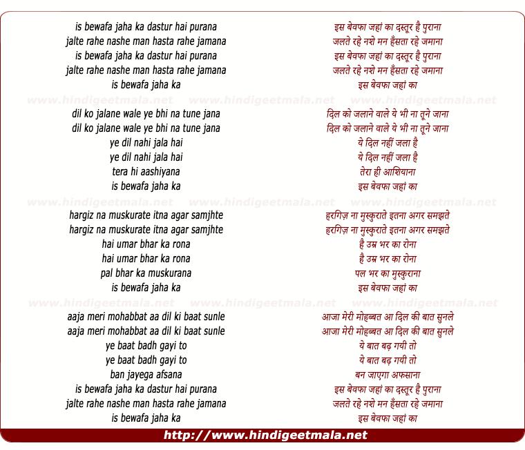 lyrics of song Is Bewafa Jahan Ka Dastoor Hai Purana