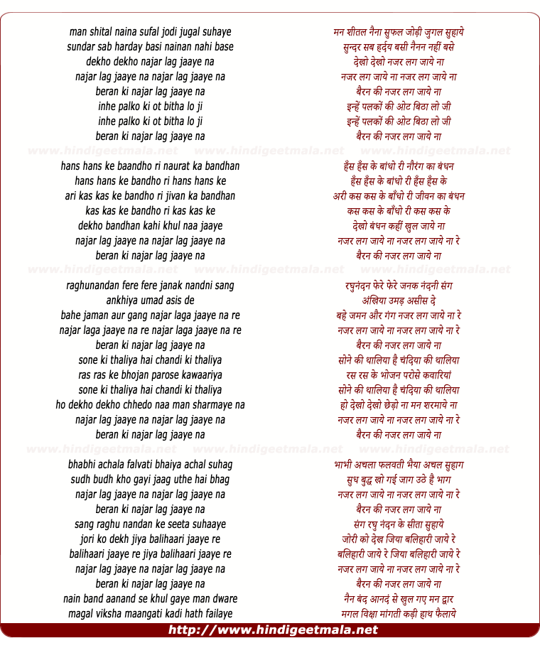 lyrics of song Man Sheetal Naina Sufal
