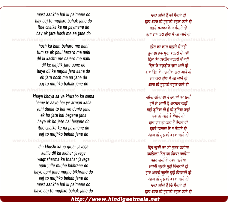lyrics of song Mast Ankhe Hai Ki Paimane Do