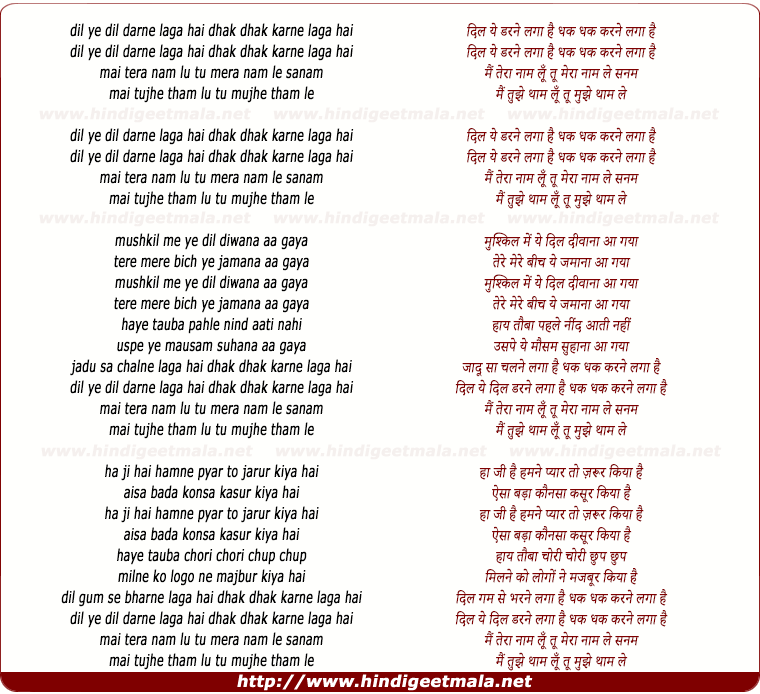 Tu Mera Hai Sanam Song Download: दिल ये डरने लगा है