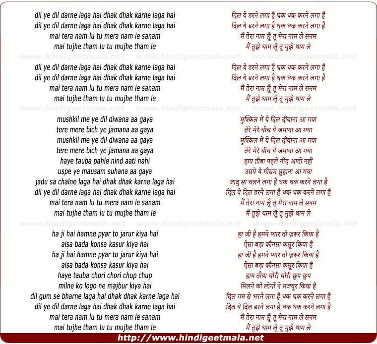 Album Tu Mera Hai Sanam Pagalworld Song Com: दिल ये डरने लगा है
