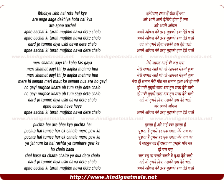 lyrics of song Apne Aanchal Ki Tarah Mujhko Hawa Dete Chalo
