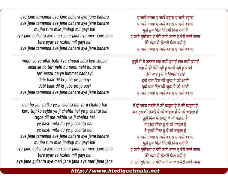 Bahara song lyrics