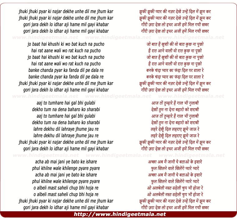 lyrics of song Jhuki Jhuki Pyar Ki Nazar Dekhe Unhe