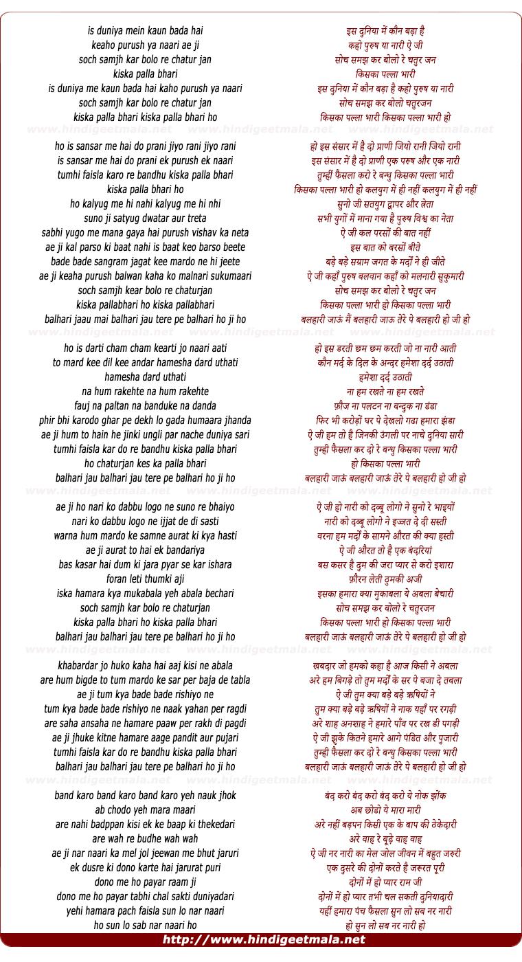 lyrics of song Is Duniya Me Kaun Bada Hai
