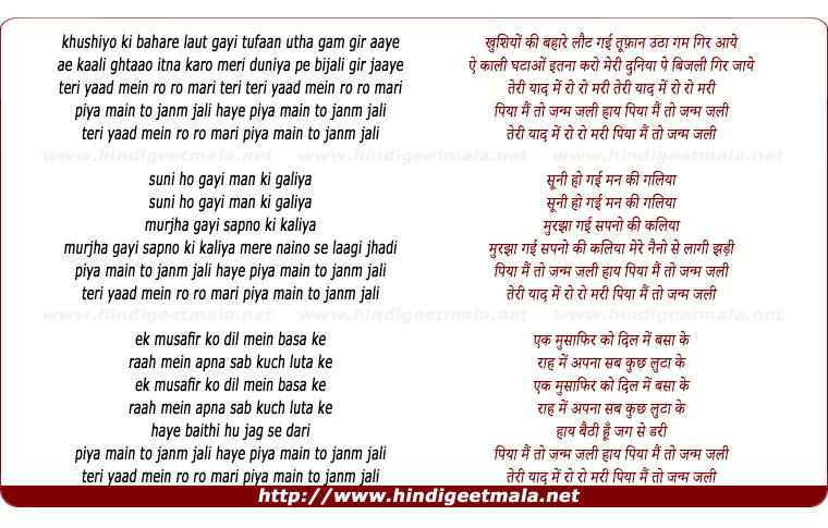 lyrics of song Khushiyo Ki Bahare Laut Gay