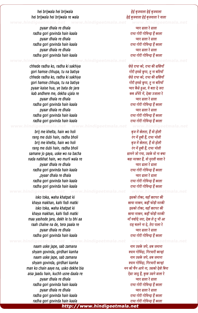 lyrics of song Radha Gori Govinda Hai Kala