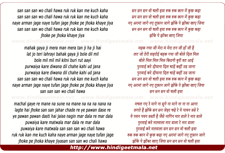 lyrics of song San San San Wo Chali Hawa