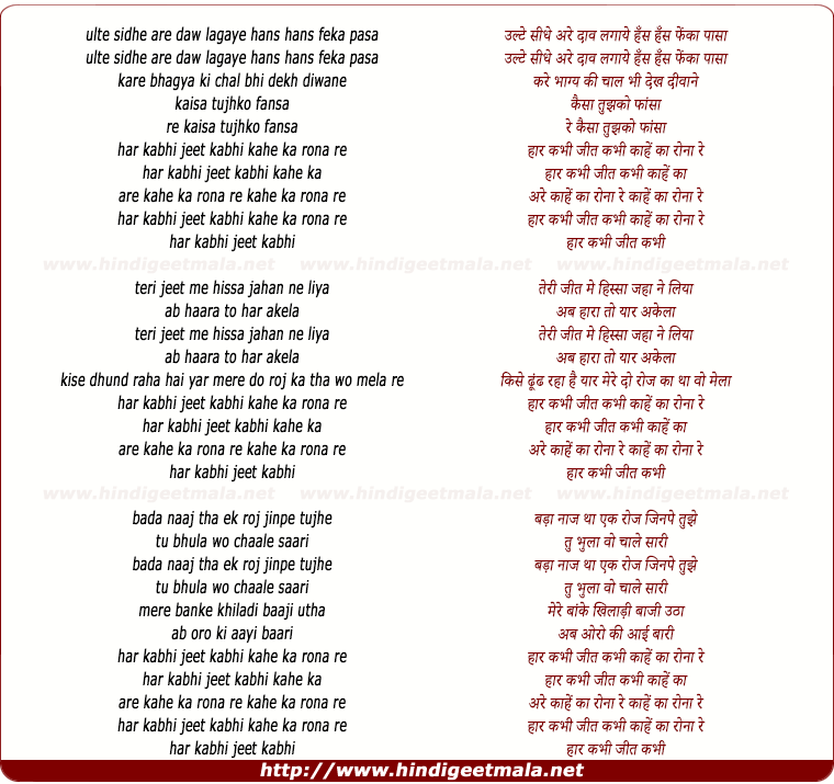 lyrics of song Ulte Sidhe Dao Lagaye