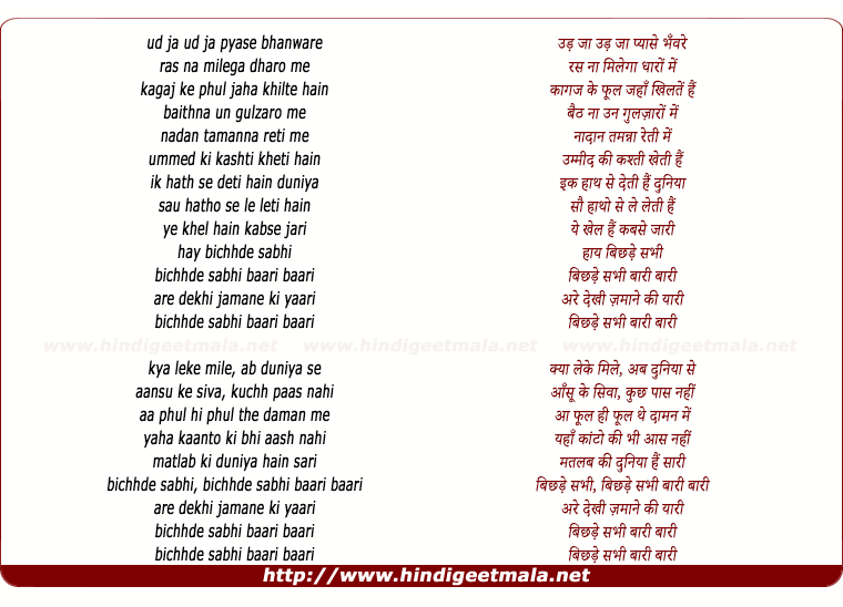 lyrics of song Ud Ja Ud Ja Pyase Bhanwre