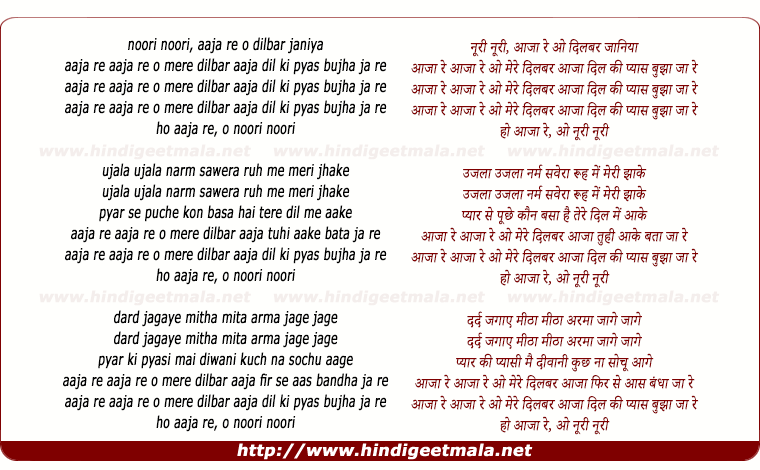 lyrics of song Aa Ja Re O Mere Dilbar Aaja