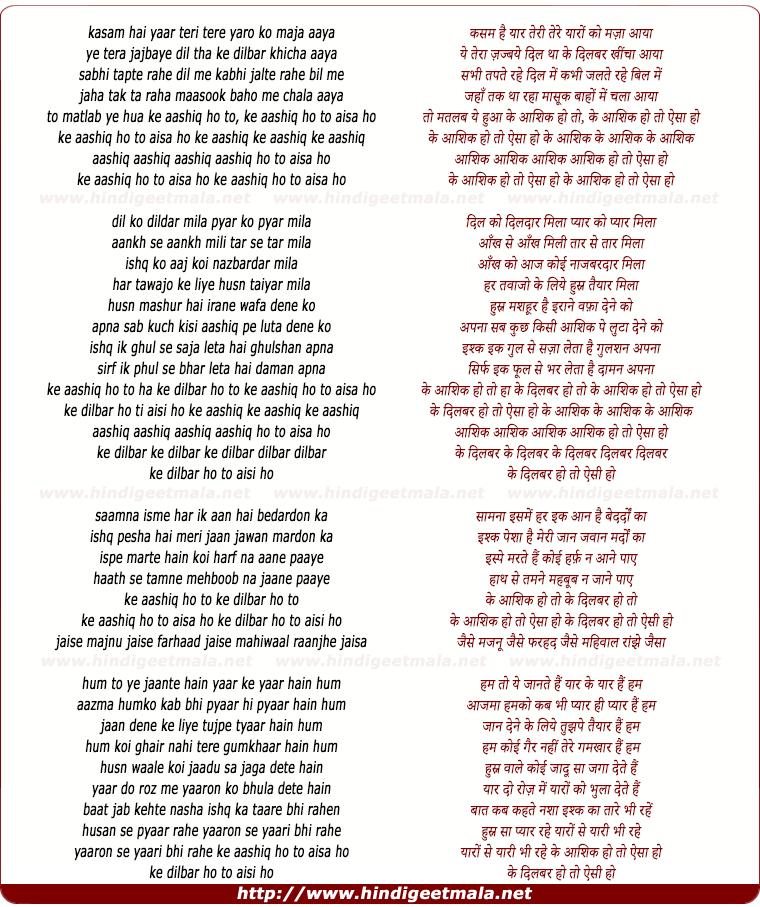 lyrics of song Aashiq Ho To Aisa Ho
