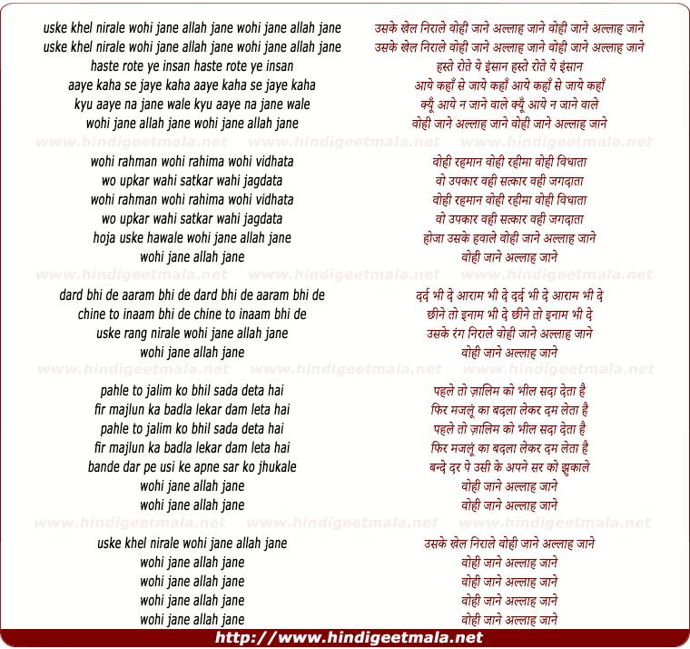 lyrics of song Uske Khel Nirale Wohi Jane