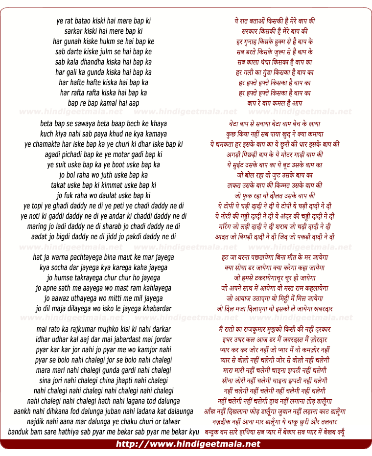 lyrics of song Baap Re Baap Kamal Hai Aap