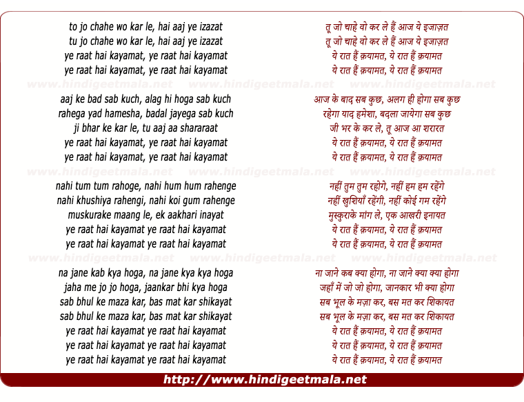 lyrics of song Tu Jo Chahe Wo Karle (Raat Hai Qayamat)