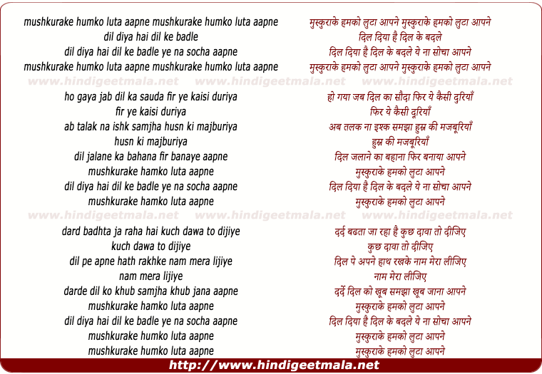 lyrics of song Muskura Ke Humko Luta Aapne