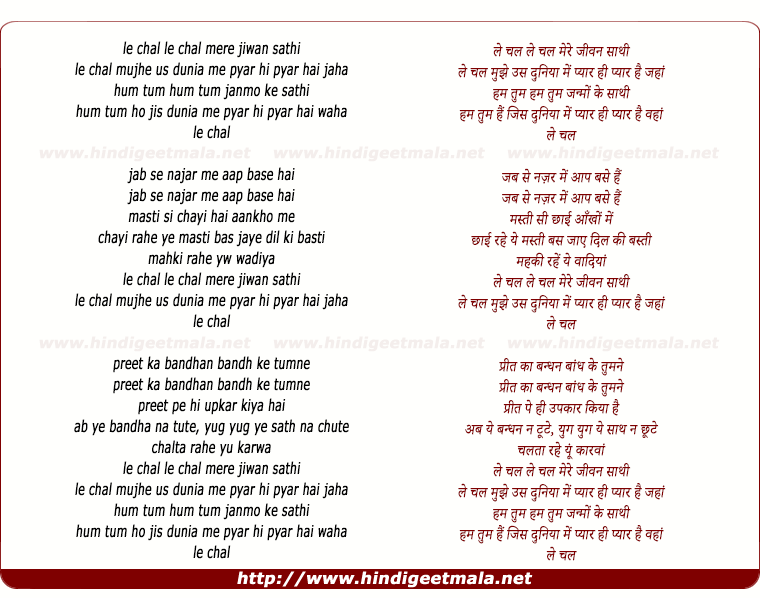 lyrics of song Le Chal Mere Jivan Sathi