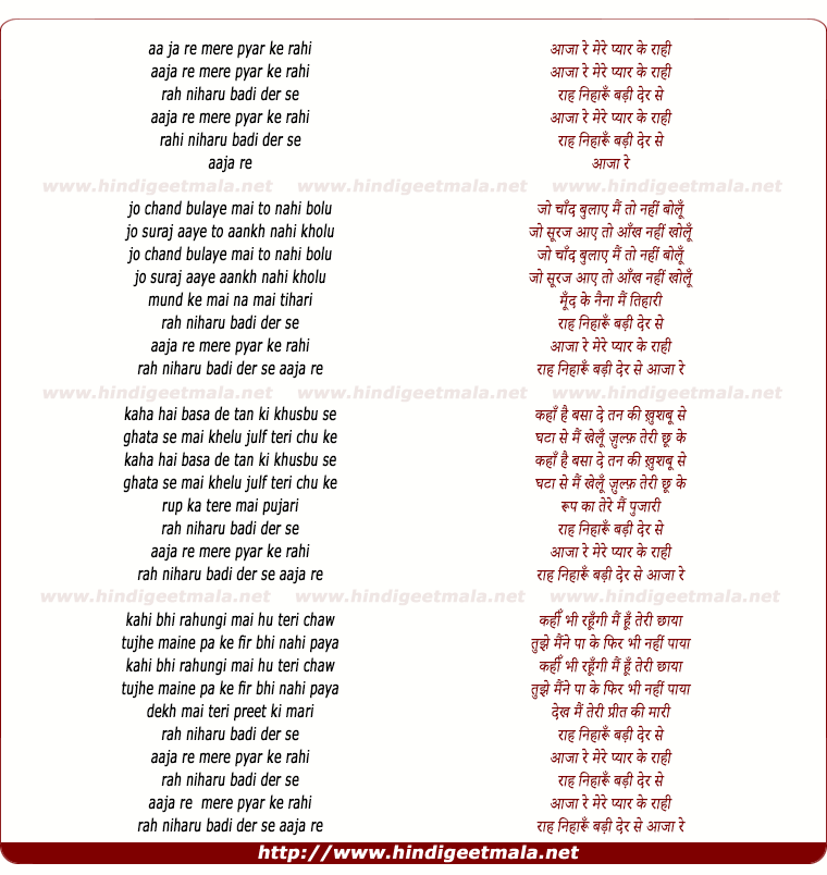 lyrics of song Aa Ja Re Mere Pyar Ke Rahi Raah Niharu
