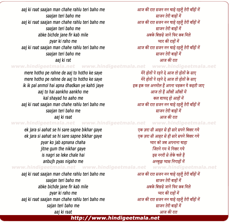 lyrics of song Aaj Ki Raat Saajan Man Chahe Rahu Teri Baho Me