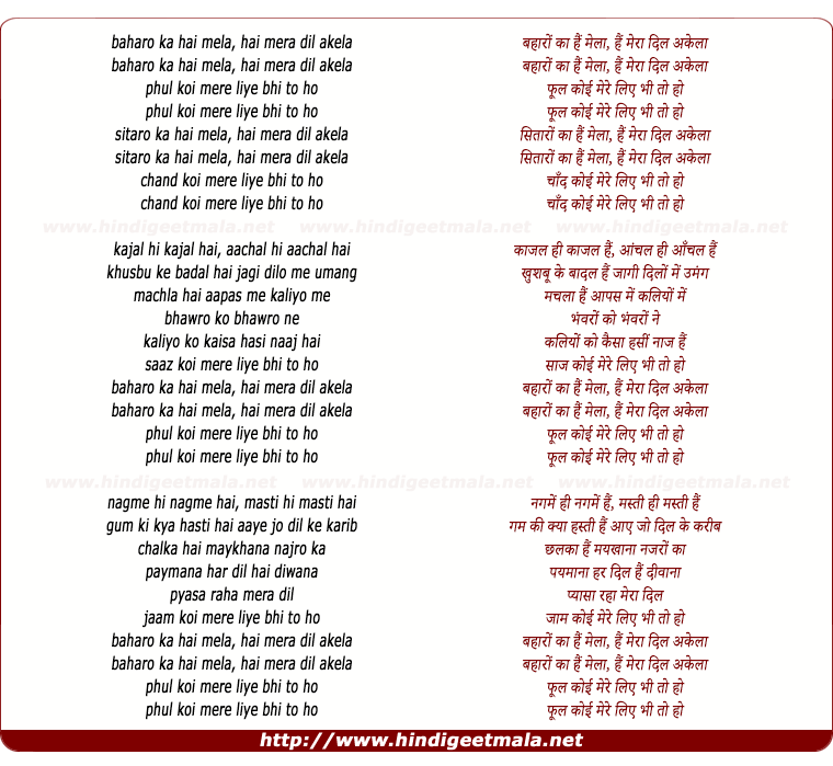 lyrics of song Baharo Ka Hai Mela Hai Mera Dil Akela