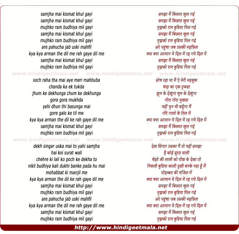 lyrics of song Samjha Mai Kismat Khul Gayi