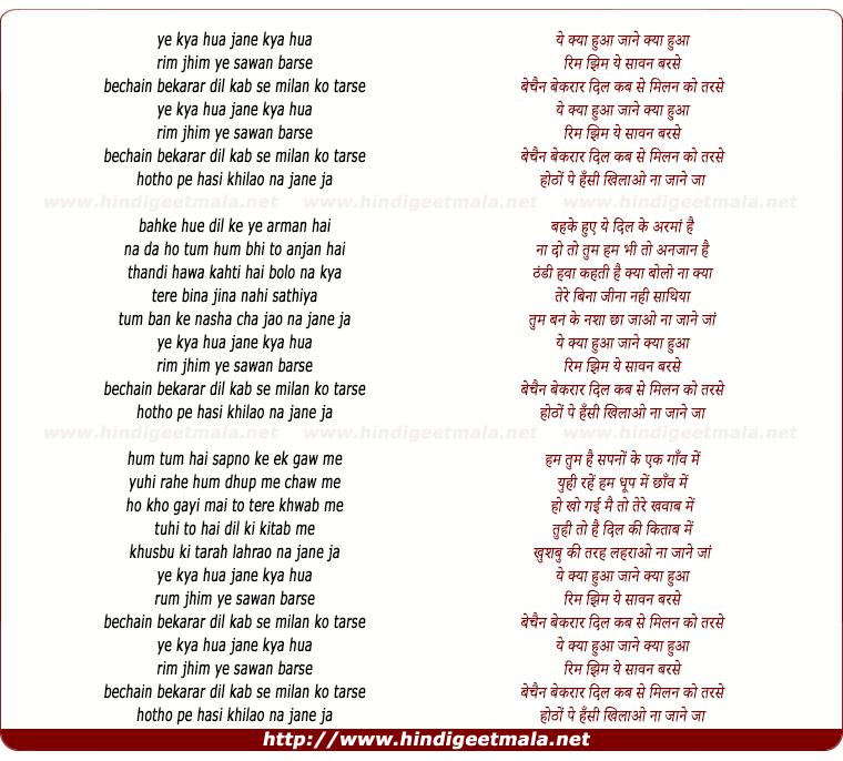 lyrics of song Yeh Kya Hua Jane Kya Hua