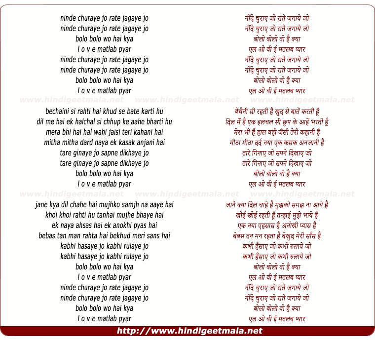 lyrics of song Neende Churaye Jo Raate Jagaye Jo