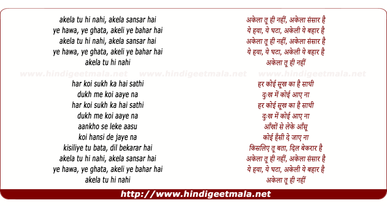 lyrics of song Akela Tu Hi Nahi Akela Sansar Hai