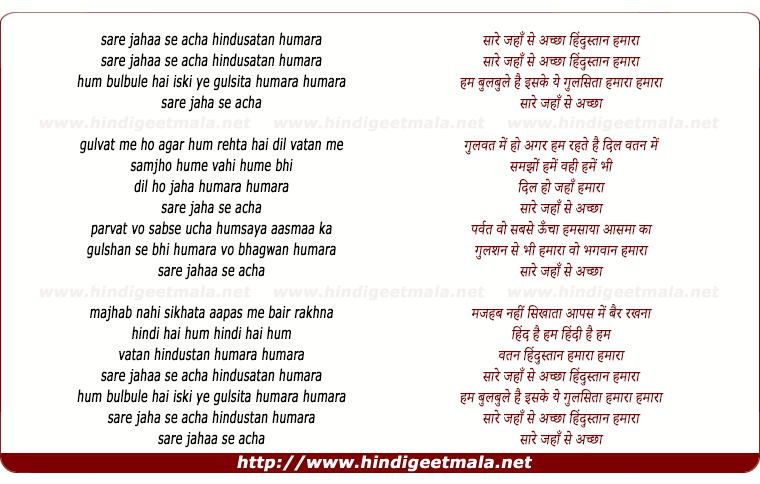 lyrics of song Sare Jahaa Se Achha Hindustan Hamara